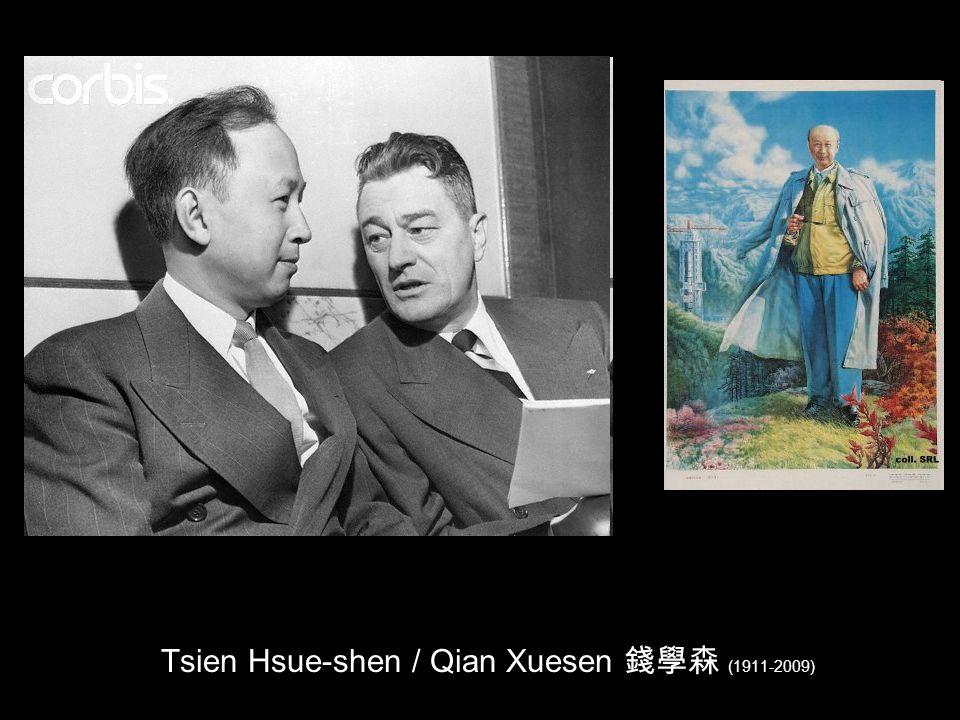 Tsien Hsue-shen / Qian Xuesen (1911-2009)