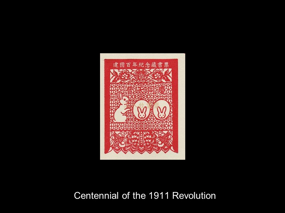 Centennial of the 1911 Revolution