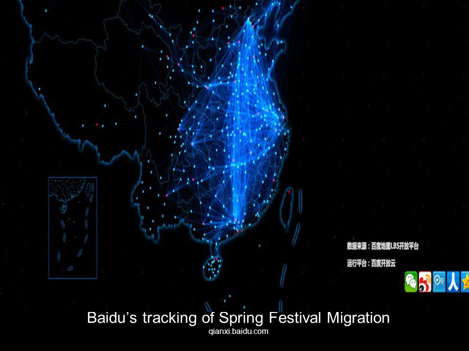 Baidus tracking of Spring Festival Migration qianxi.baidu.com