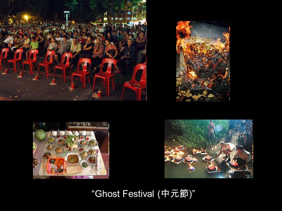 Ghost Festival ( )