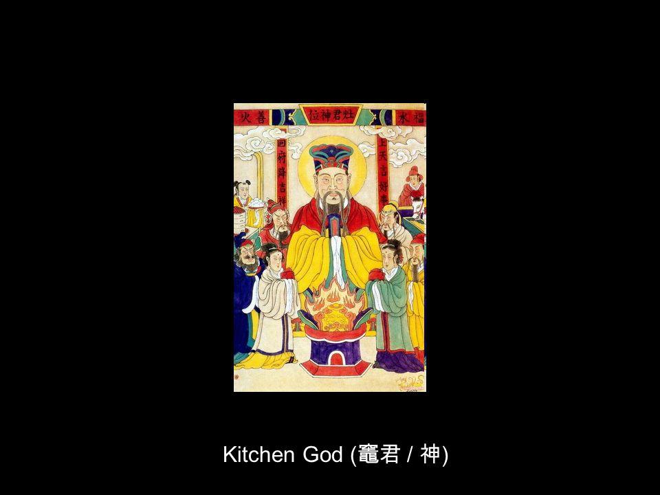 Kitchen God ( / )