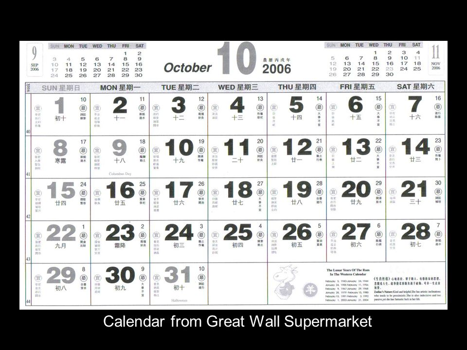 Calendar from Great Wall Supermarket