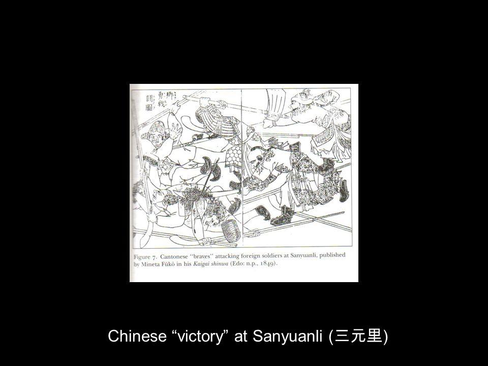 Chinese victory at Sanyuanli ( )
