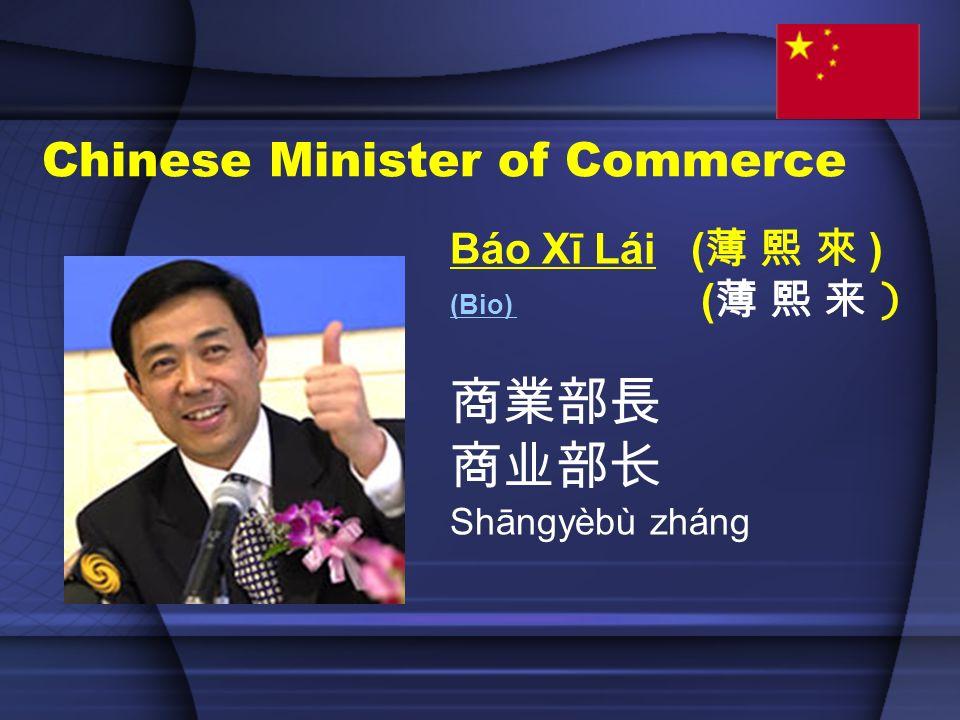 Chinese Minister of Commerce Báo Xī Lái ( ) (Bio) (Bio) ( ) Shāngyèbù zháng