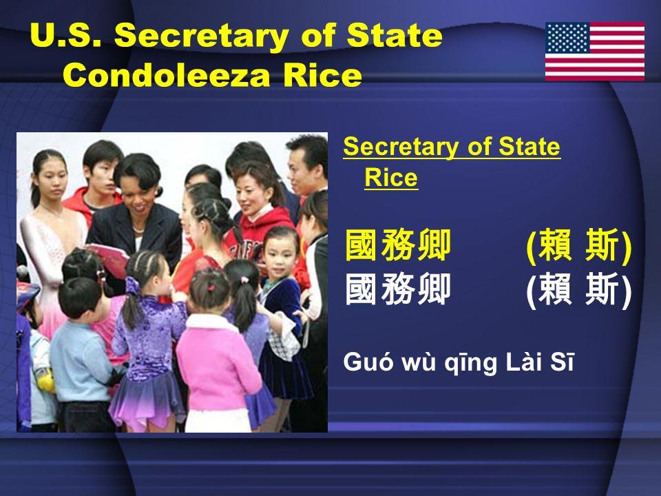 U.S. Secretary of State Condoleeza Rice Secretary of State Rice ( ) Guó wù qīng Lài Sī