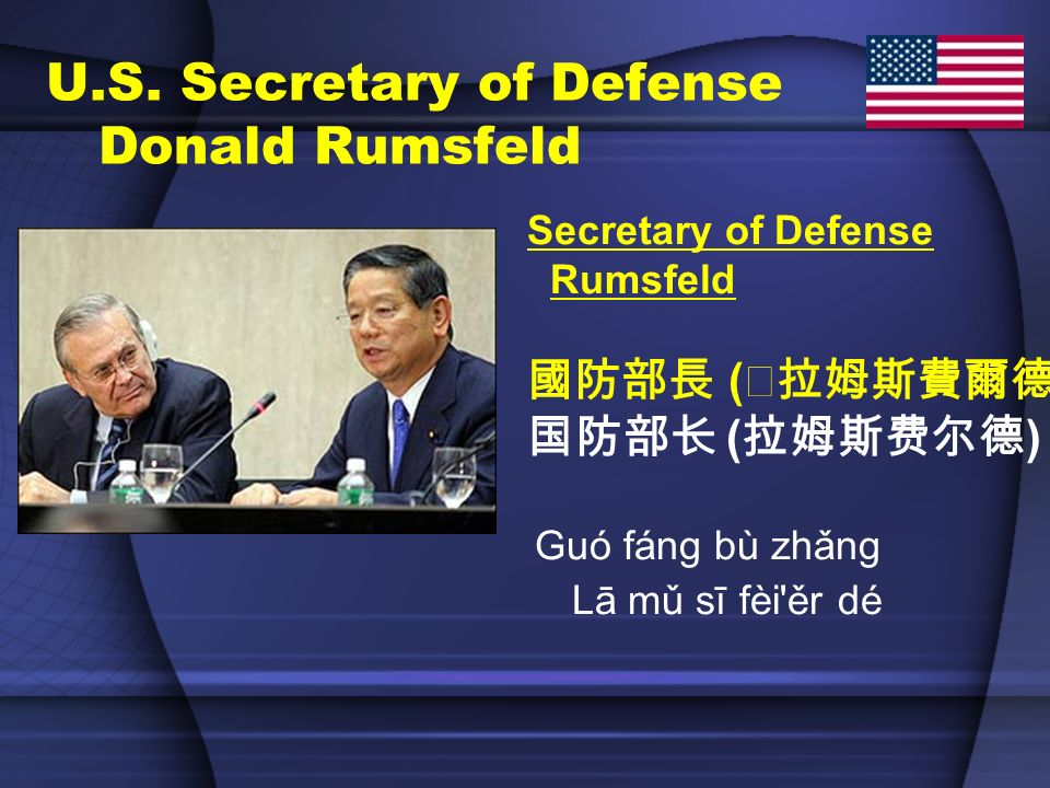 U.S. Secretary of Defense Donald Rumsfeld Secretary of Defense Rumsfeld (— ) ( ) Guó fáng bù zhǎng Lā mǔ sī fèi'ěr dé