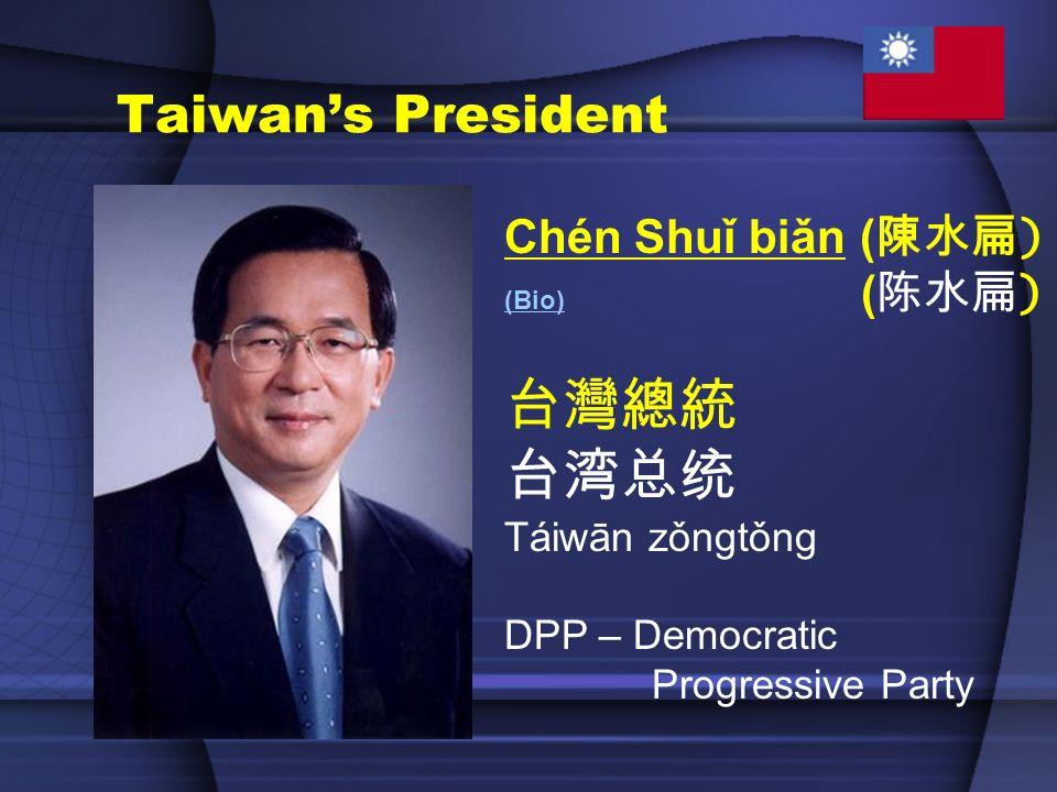 Taiwans President Chén Shuǐ biǎn ( ) (Bio)(Bio) ( ) Táiwān zǒngtǒng DPP – Democratic Progressive Party