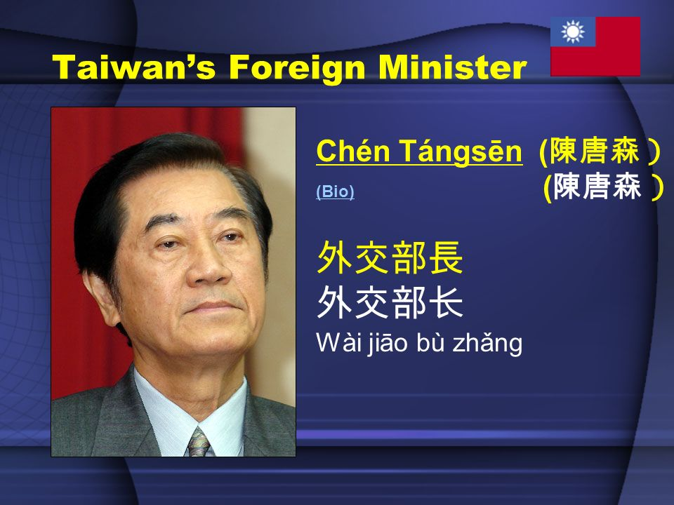 Taiwans Foreign Minister Chén Tángsēn ( ) (Bio)(Bio) ( ) Wài jiāo bù zhǎng