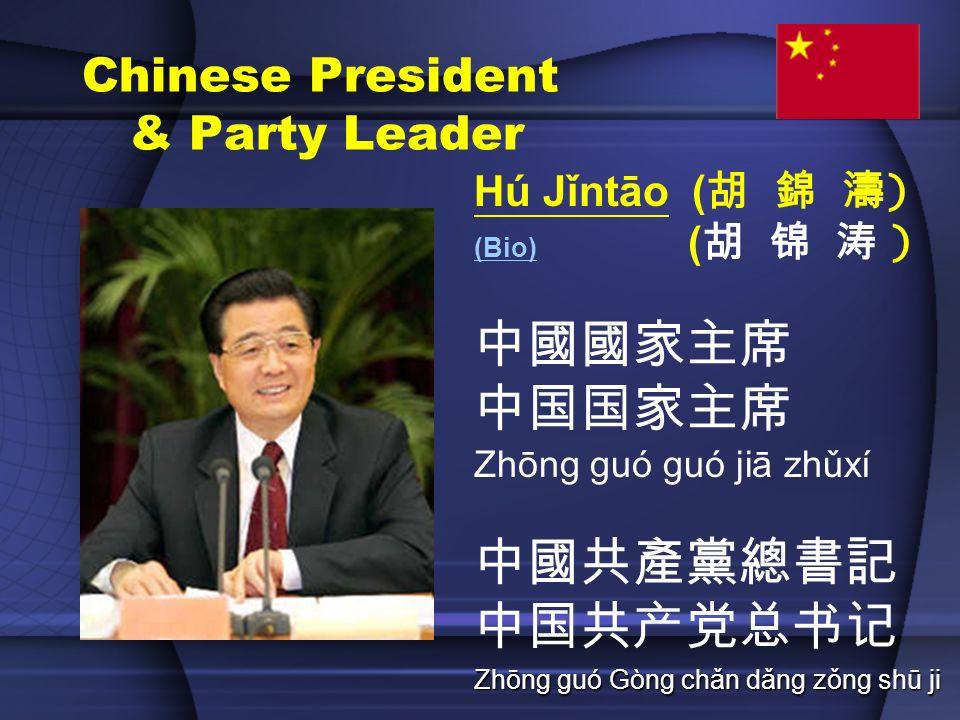 Chinese President & Party Leader Hú Jǐntāo ( ) (Bio) (Bio) ( ) Zhōng guó guó jiā zhǔxí Zhōng guó Gòng chǎn dǎng zǒng shū ji