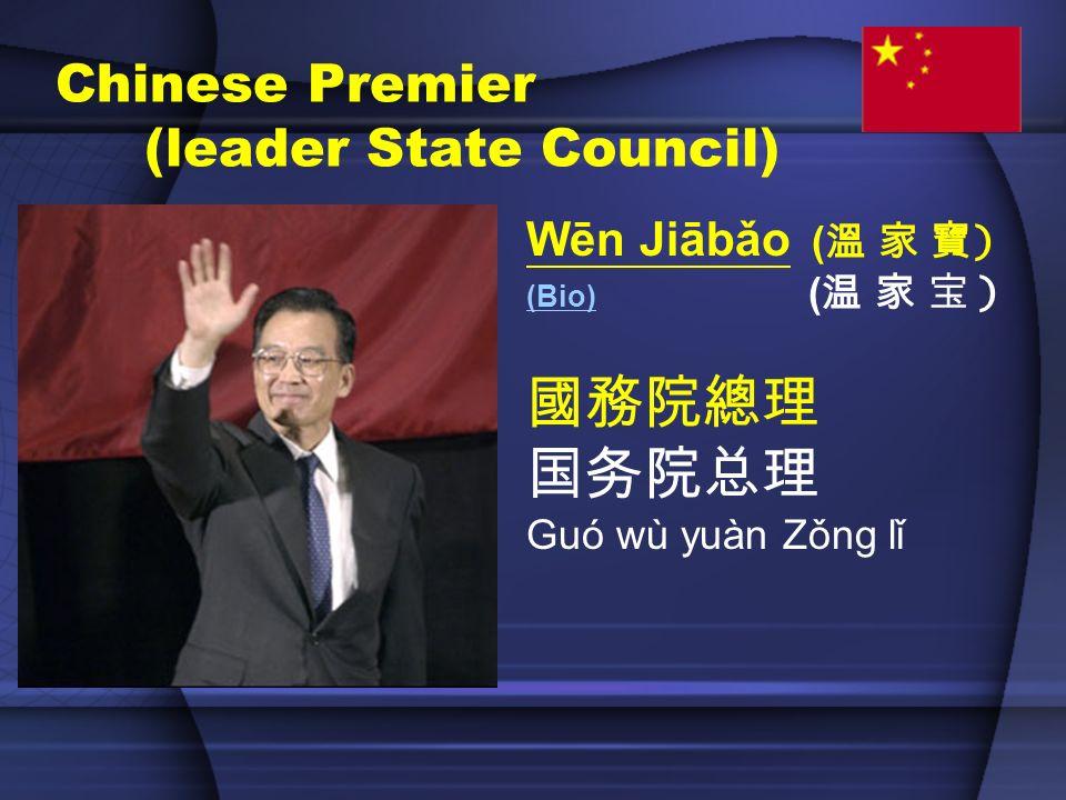 Chinese Premier (leader State Council) Wēn Jiābǎo ( ) (Bio) (Bio) ( ) Guó wù yuàn Zǒng lǐ