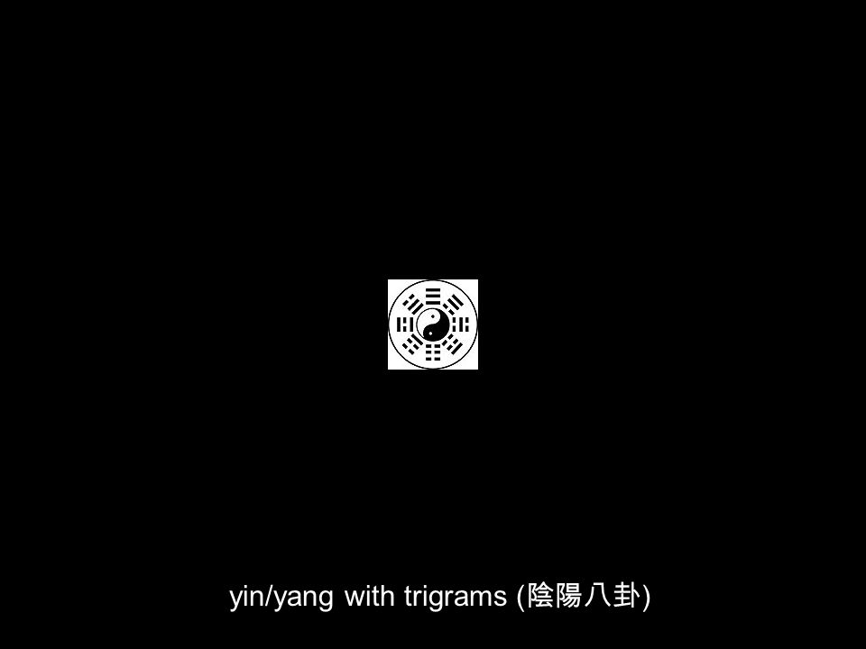 yin/yang with trigrams ( )