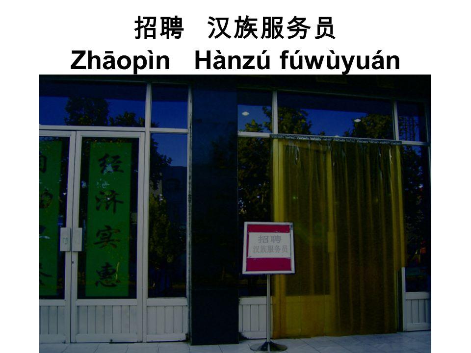 Zhāopìn Hànzú fúwùyuán