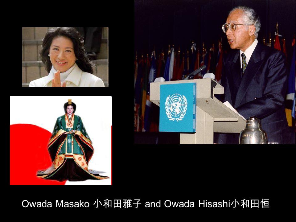Owada Masako and Owada Hisashi