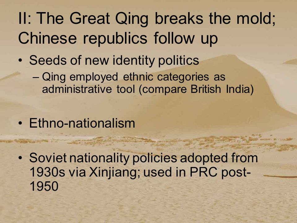 II: The Great Qing breaks the mold; Chinese republics follow up Enhanced E-W communications –No silk road decline; increase under Qing –Russian, Central Asian contacts; Chinese contacts –Sufism –Trade in industrial manufactures –Jadidism, Turkic nationalism, Chinese nationalism, communism