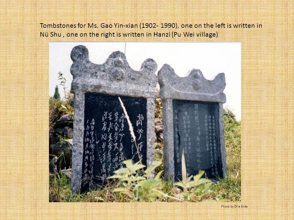 Tombstones for Ms. Gao Yin-xian (1902- 1990), one on the left is written in Nü Shu, one on the right is written in Hanzi (Pu Wei village) Photo by Ori