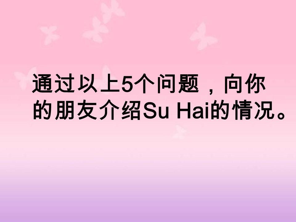 5 Su Hai