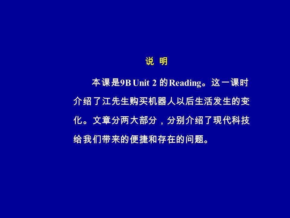 9B Unit 2 Reading