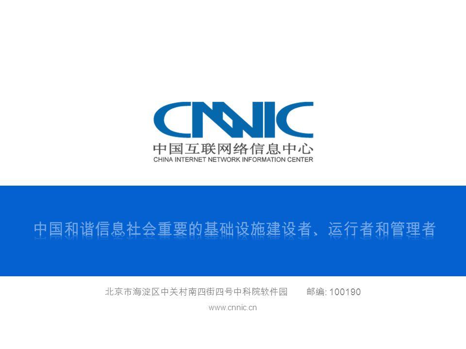 : 100190 www.cnnic.cn