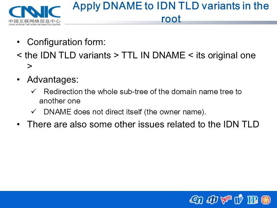 Apply DNAME to IDN TLD variants in the root Configuration form: TTL IN DNAME Advantages: Redirection the whole sub-tree of the domain name tree to ano