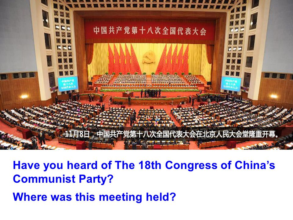 Have you heard of The 18th Congress of Chinas Communist Party? Where was this meeting held?