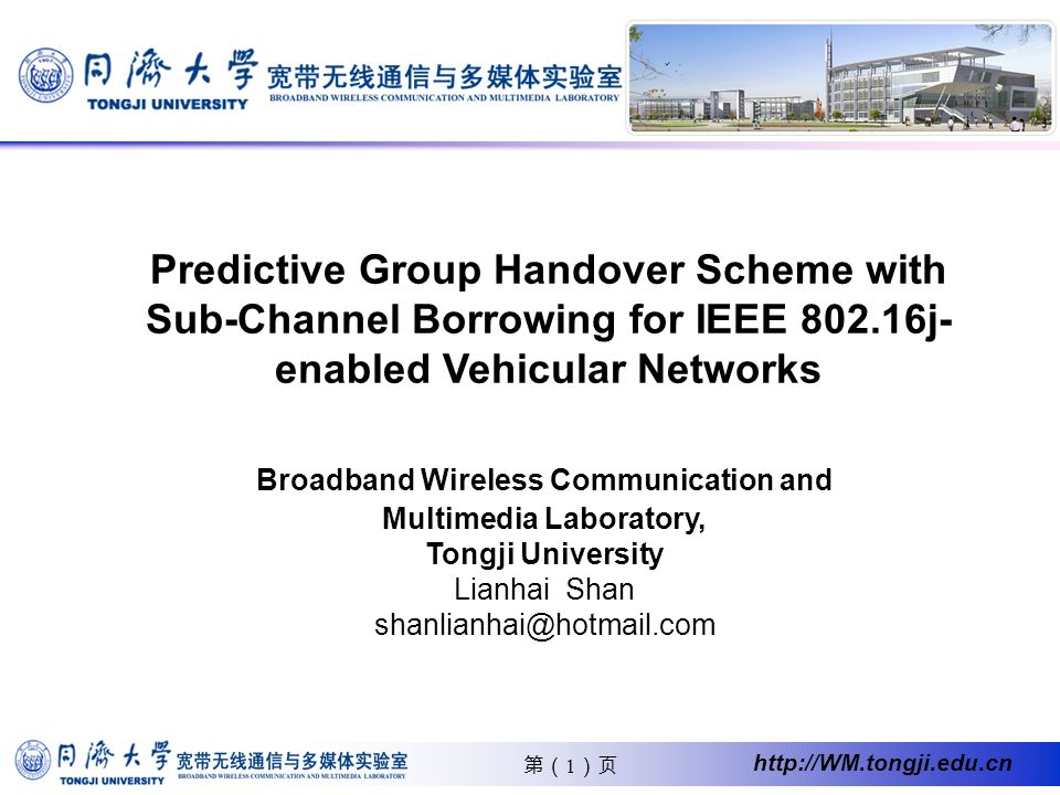 2 http://WM.tongji.edu.cn Outline Features of Group Handover and Problems Statement Proposed Scheme: PGHO-CB Performance Analysis Simulation Scenario and Result Analysis Conclusion and Future Work