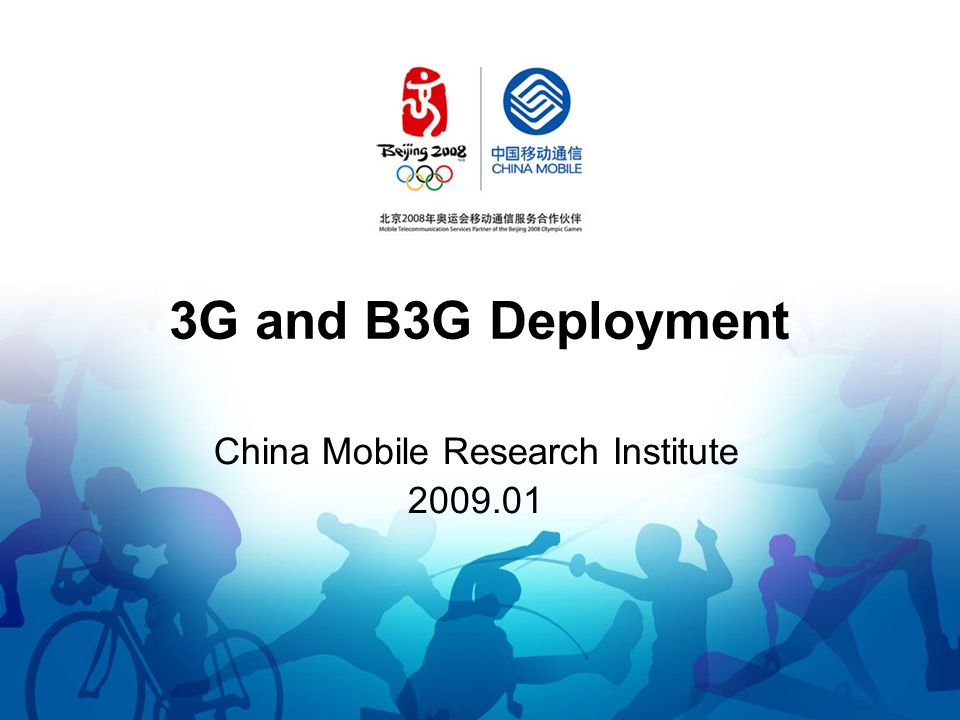 3G and B3G Deployment China Mobile Research Institute 2009.01