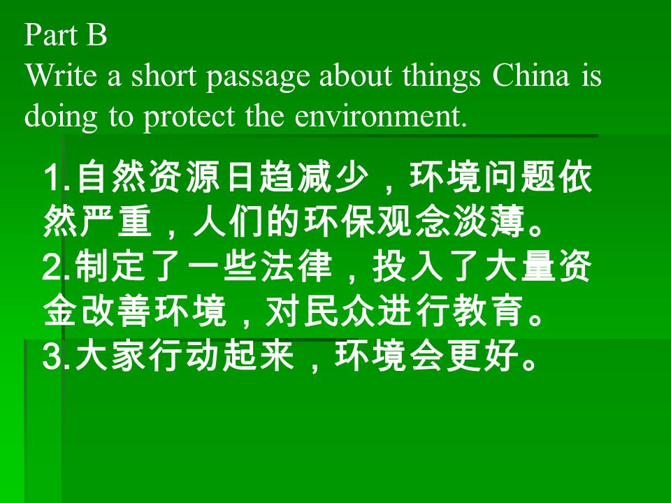 Part B Write a short passage about things China is doing to protect the environment. 1. 2. 3.