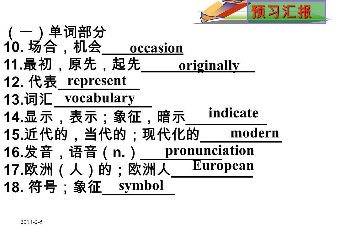 Morphological changes 1.conclusion--_________________(v.) 2.