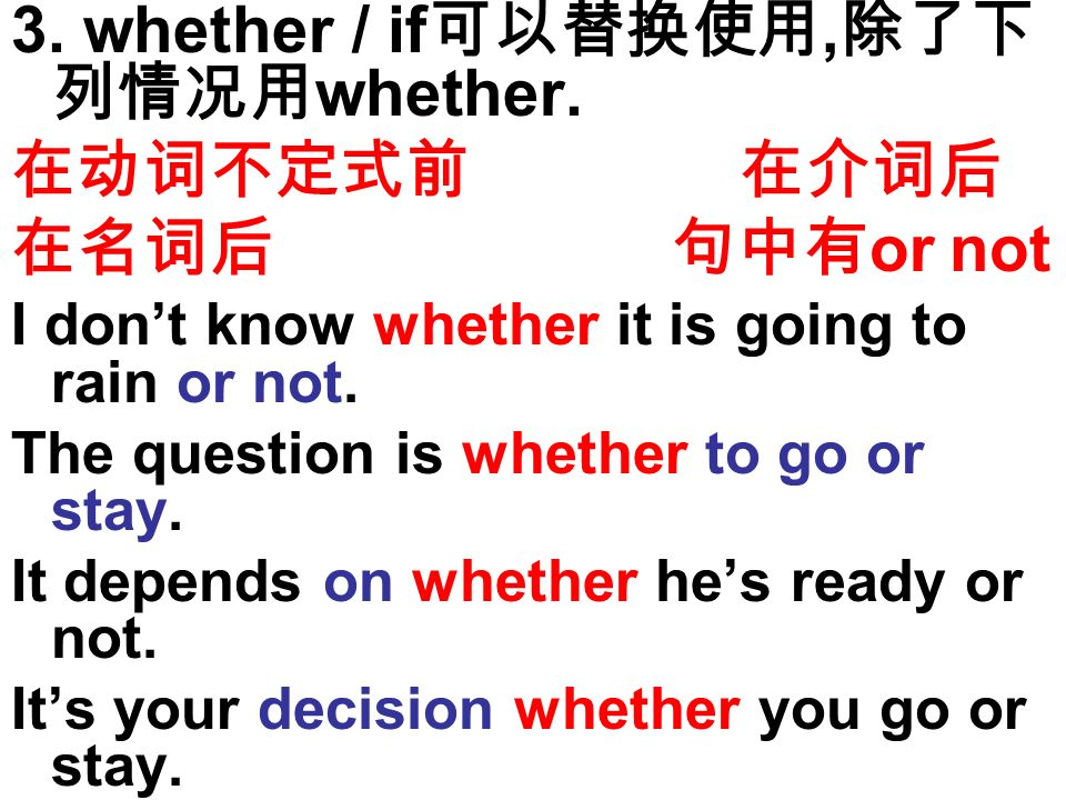 3. whether / if, whether. or not I dont know whether it is going to rain or not. The question is whether to go or stay. It depends on whether hes read