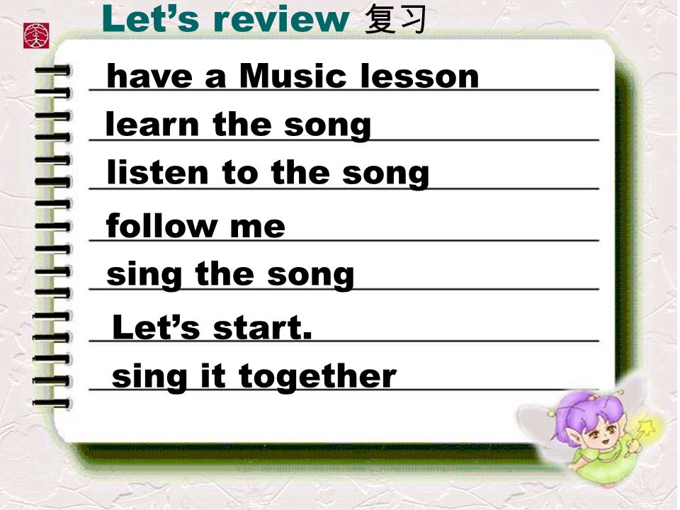 learn the song listen to the song follow me sing the song Lets start. sing it together have a Music lesson Lets review