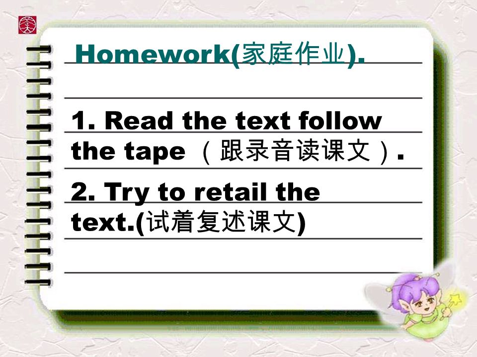 Homework( ). 1. Read the text follow the tape. 2. Try to retail the text.( )