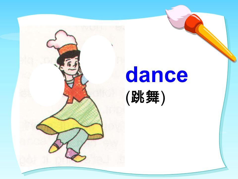 dance ( )