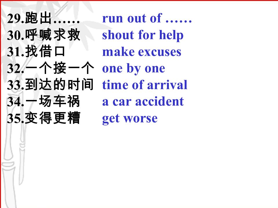 29. …… 30. 31. 32. 33. 34. 35. run out of …… shout for help make excuses one by one time of arrival a car accident get worse