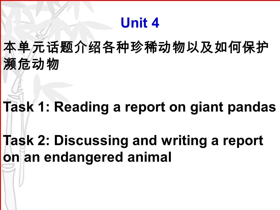 Unit 4 Task 1: Reading a report on giant pandas Task 2: Discussing and writing a report on an endangered animal