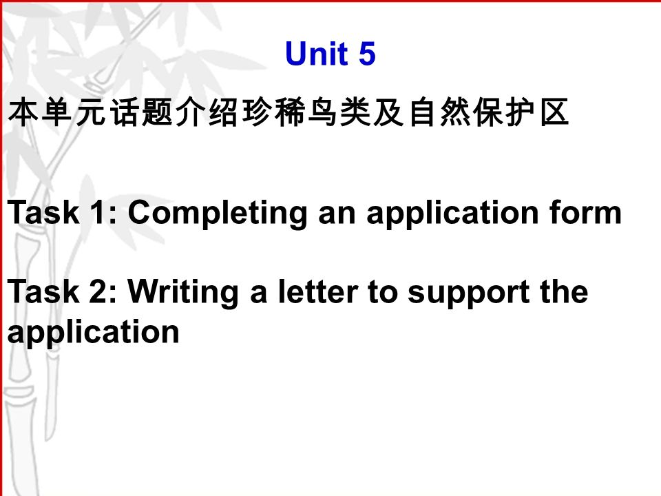 Unit 5 Task 1: Completing an application form Task 2: Writing a letter to support the application