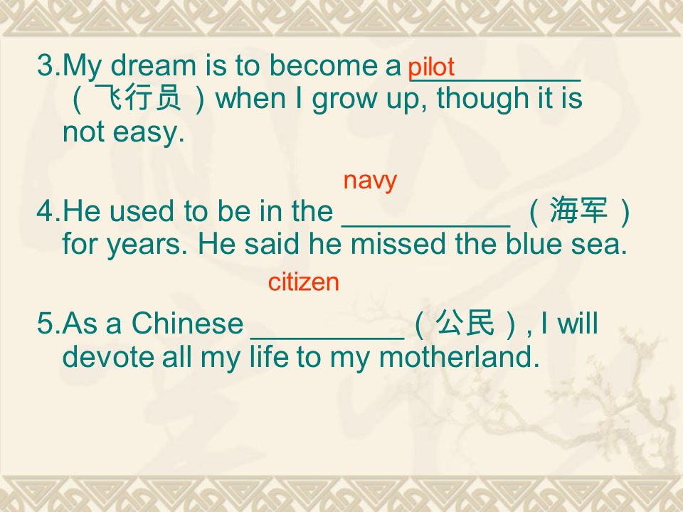 3.My dream is to become a __________ when I grow up, though it is not easy.