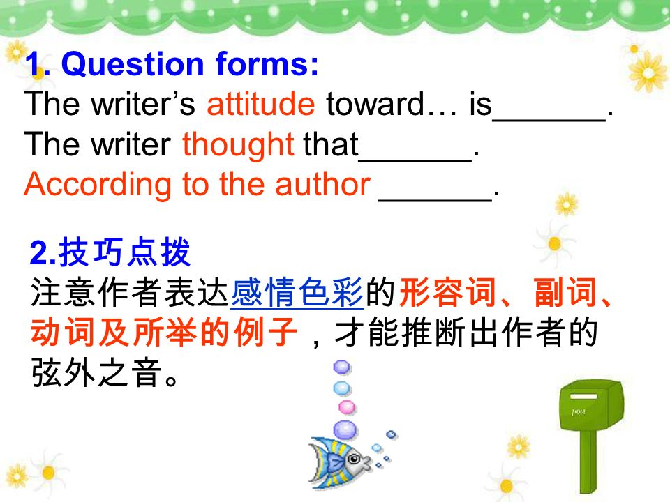 1. Question forms: The writers attitude toward… is______. The writer thought that______. According to the author ______. 2.