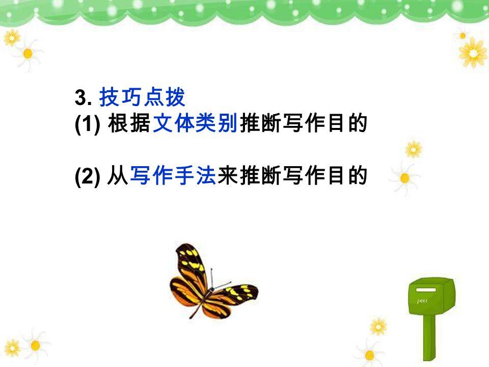 3. (1) (2)