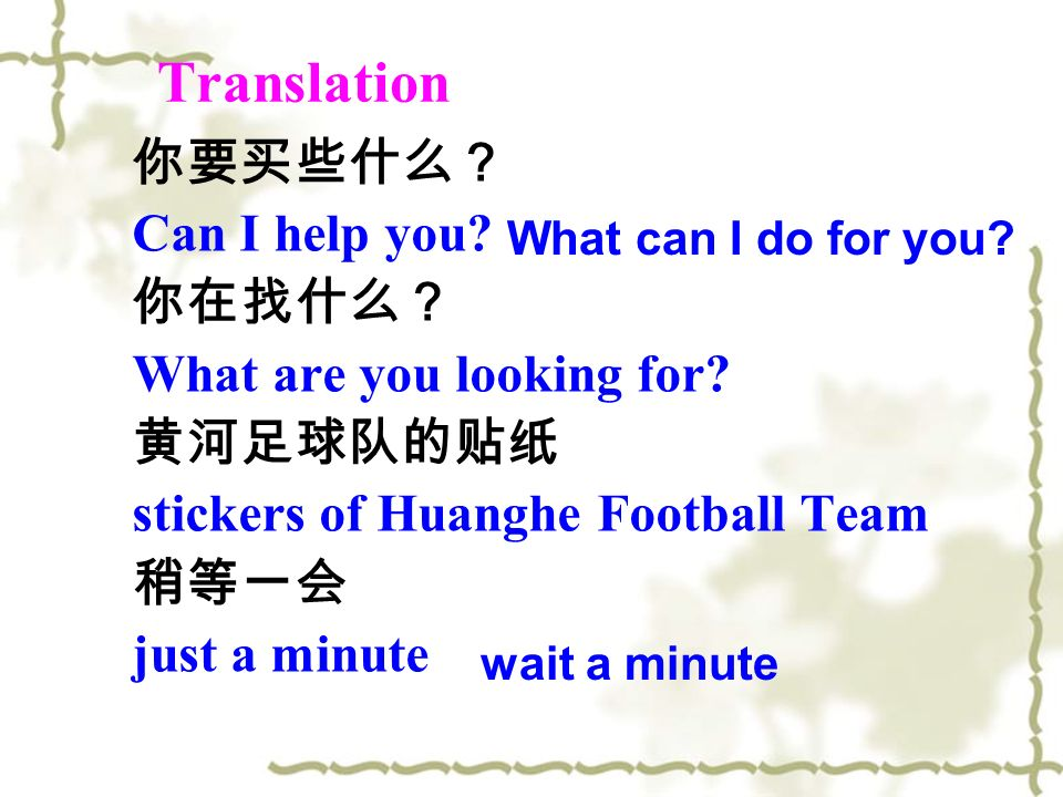 Translation Can I help you. What are you looking for.