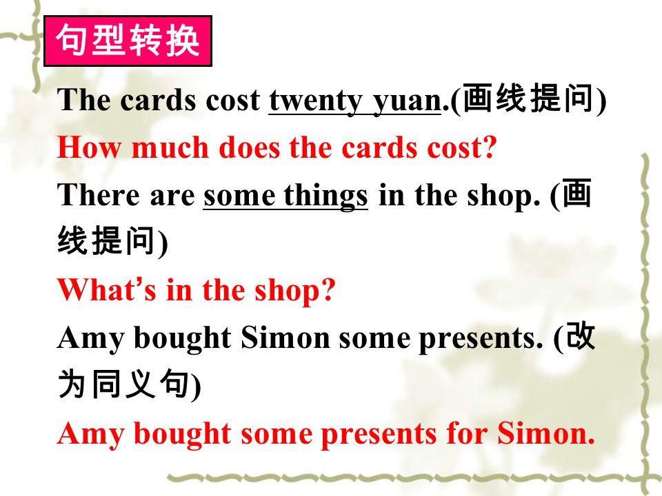 The cards cost twenty yuan.( ) How much does the cards cost.