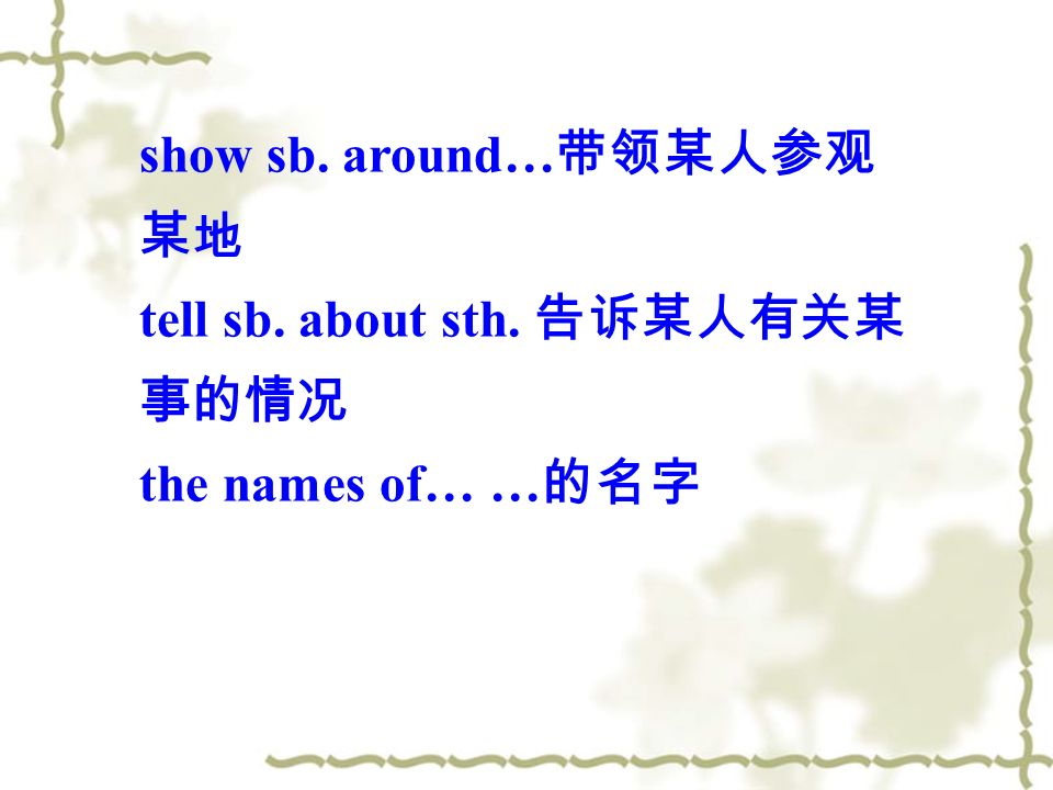 show sb. around… tell sb. about sth. the names of… …