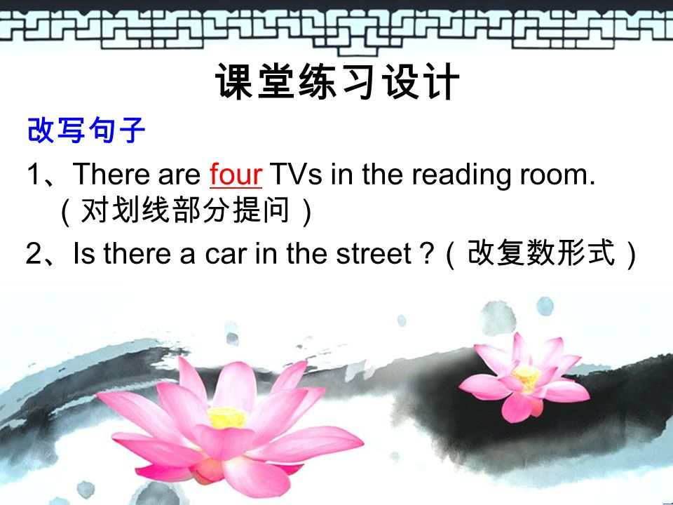 1 There are four TVs in the reading room. 2 Is there a car in the street ?
