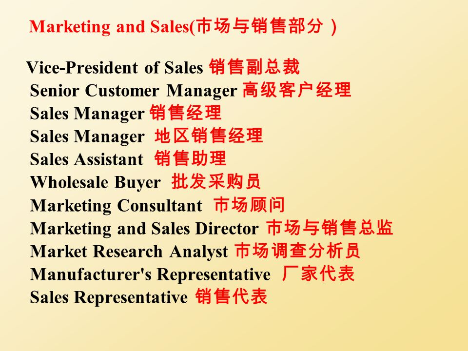 Marketing and Sales( Vice-President of Sales Senior Customer Manager Sales Manager Sales Manager Sales Assistant Wholesale Buyer Marketing Consultant Marketing and Sales Director Market Research Analyst Manufacturer s Representative Sales Representative