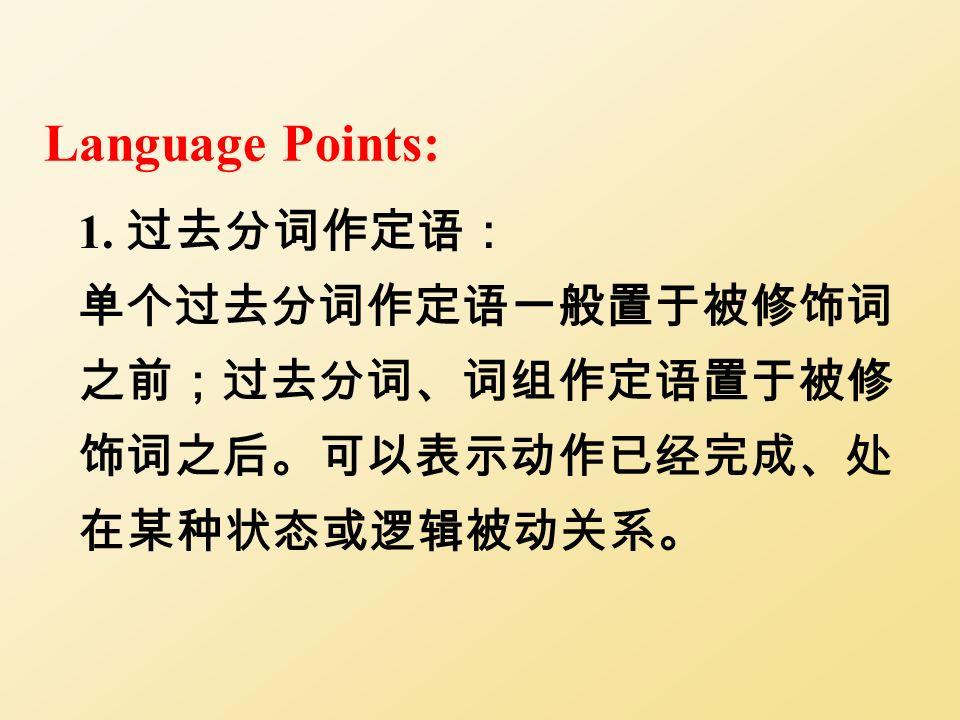 Language Points: 1.