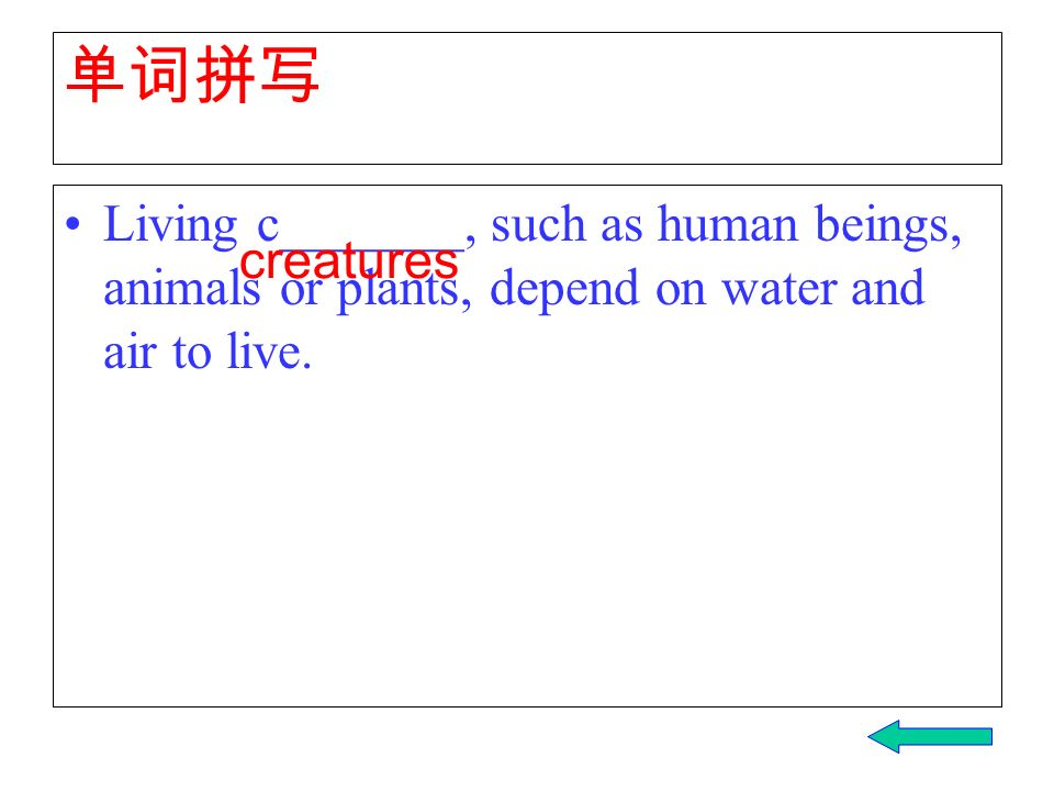 Living c_______, such as human beings, animals or plants, depend on water and air to live.