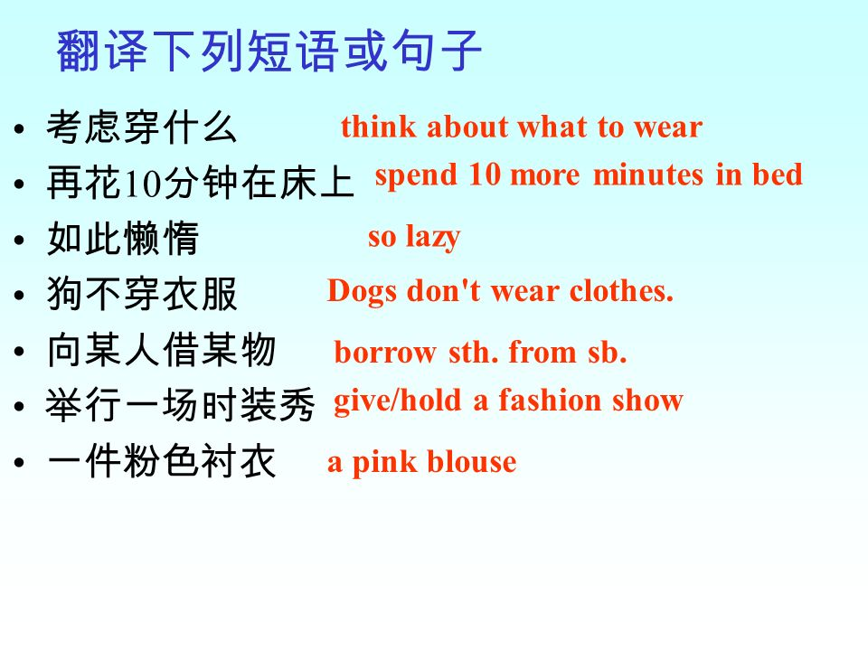 10 borrow sth. from sb. give/hold a fashion show a pink blouse think about what to wear Dogs don't wear clothes. so lazy spend 10 more minutes in bed