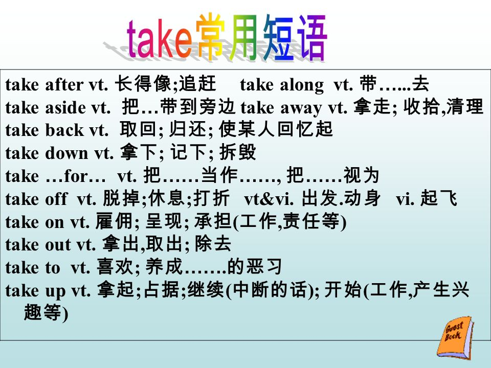 take after vt. ; take along vt. …... take aside vt.