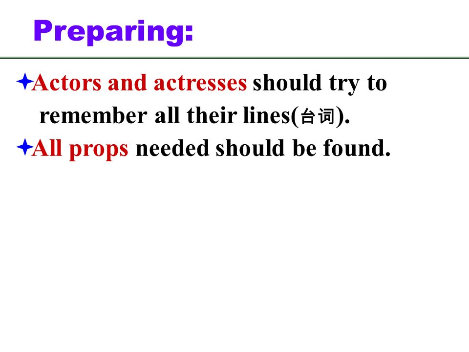Actors and actresses should try to remember all their lines( ).