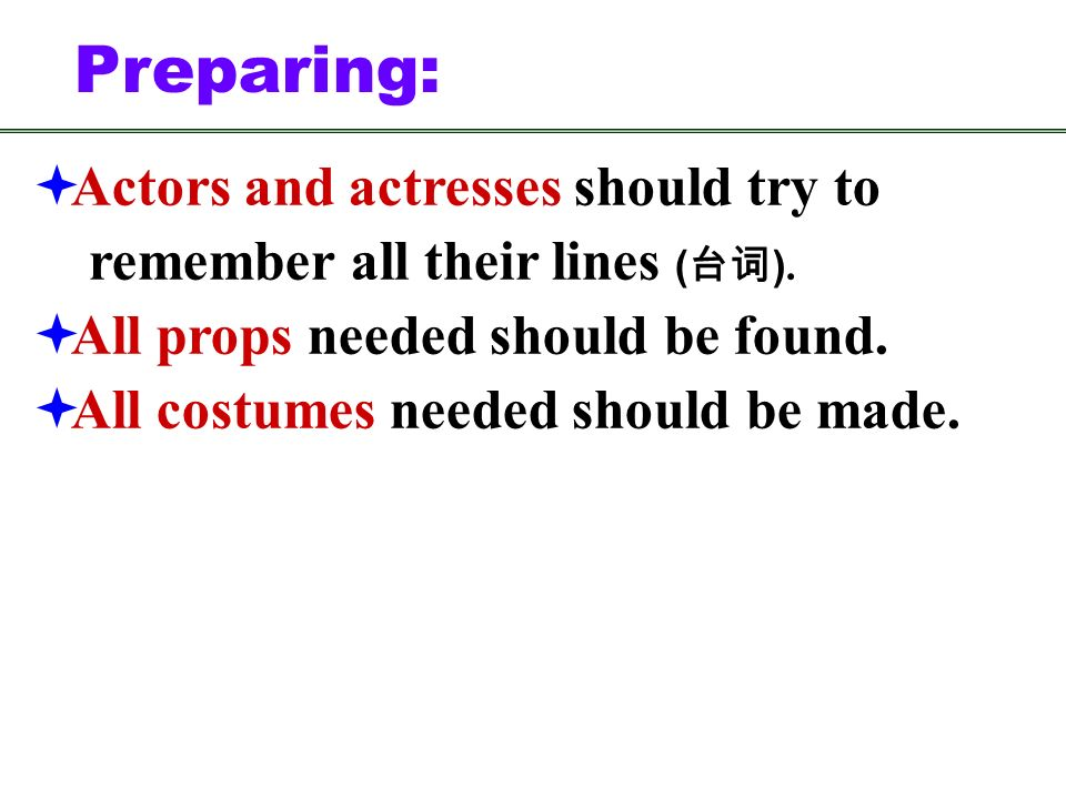 Actors and actresses should try to remember all their lines ( ).