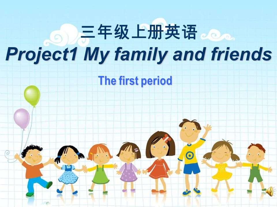 Project1 My family and friends The first period